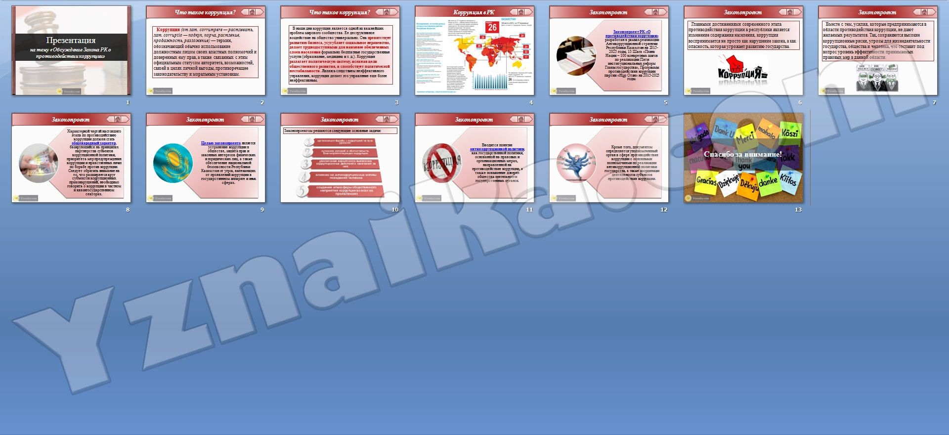 Закон о бухгалтерском учёте и отчётности рб